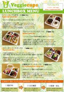 Lunchbox-Brchure