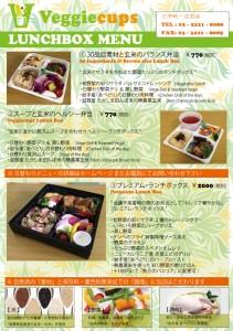 Lunchbox-Brchure-①