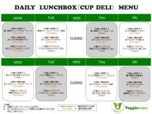Weekly Lunchbox Menu(ホームページ用)