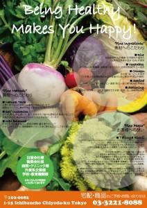 お弁当・お惣菜大賞2016-裏面