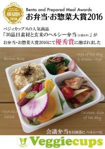 お弁当・お惣菜大賞2016