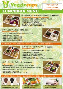 Lunchbox-Brchure-2016-②